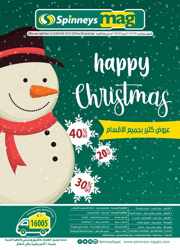 عروض سبينس من 2 ديسمبر حتى 15 ديسمبر 2019 عروض الكريسماس