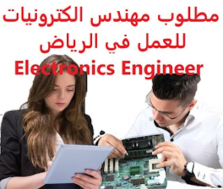 Electronics engineer is required to work in Riyadh  To work for Occidental in Riyadh  Academic qualification: Bachelor of Engineering, or Master of Computer Science  Experience: At least four years of work in the energy industry  Salary: to be determined after the interview