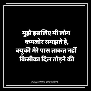 Alone Status in Hindi 5