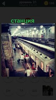 одна из станций в метро, посадка пассажиров