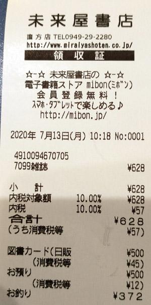 未来屋書店 直方店 2020/7/13 のレシート
