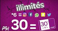 عرض *6 من انوي استفد من 30 يوم لا محدودة من مواقع التواصل الاجتماعي ب30 درهم فقط