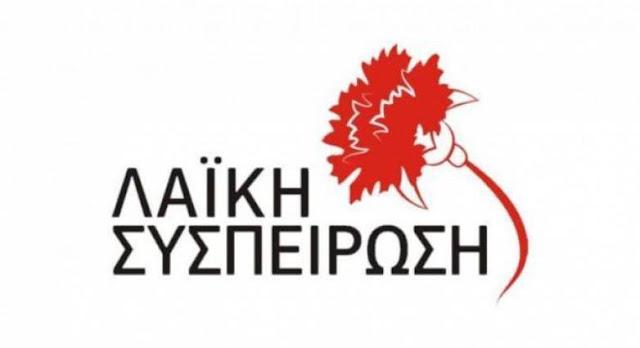 Λαϊκή Συσπείρωση: Η Πελοπόννησος ΑΕ λειτουργούσε σαν «ιδιωτικό μαγαζί»