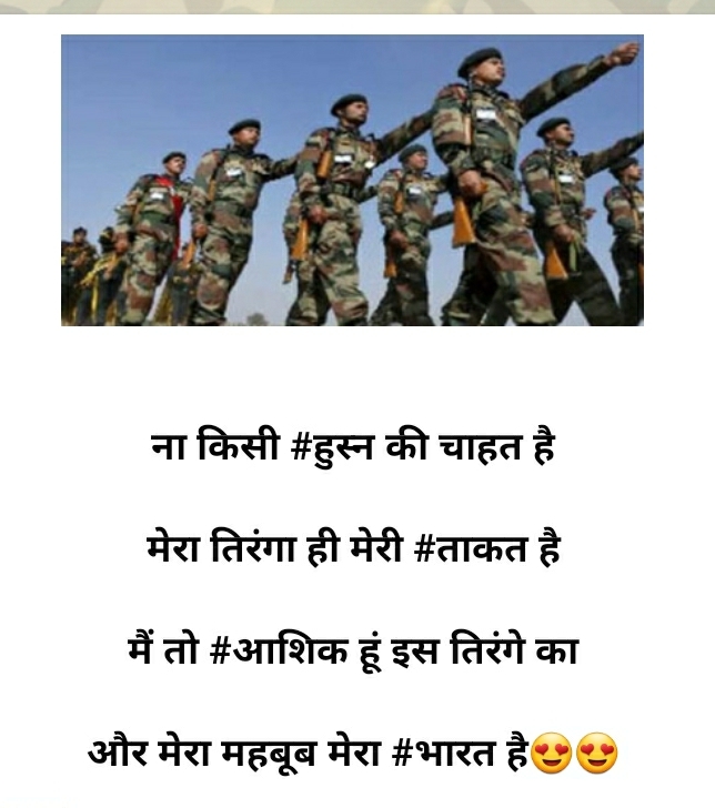 Indin army status in Hindi