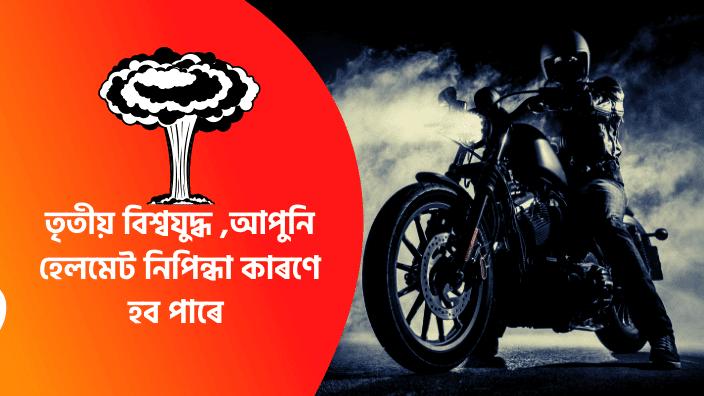 Assamese Jokes | Assamese Funny Lines