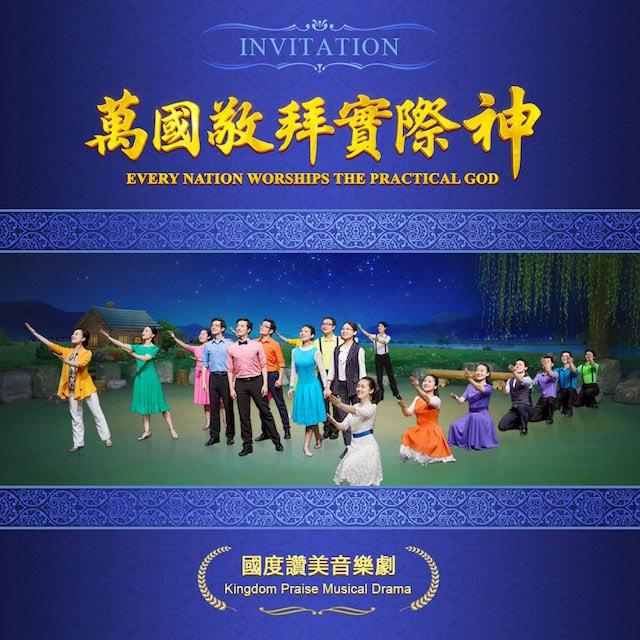 全能神-東方閃電-全能神教會-國度讚美音樂劇-《萬國敬拜實際神》圖片
