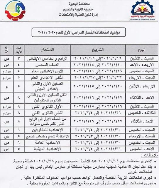 جداول ومواعيد امتحانات نصف العام بمحافظة البحيرة 2021 الفصل الدراسى الاول