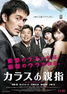 Karasu no oyayubi (2012) นิ้วโป้งอีกา [ซับไทย]
