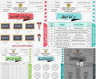 بعض الوثائق التربوية باللغة العربية الخاصة بالسلك الابتدائي