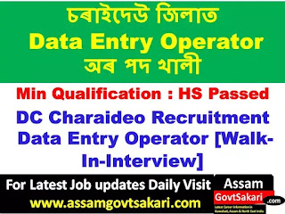 DC Office Charaideo Recruitment 2019