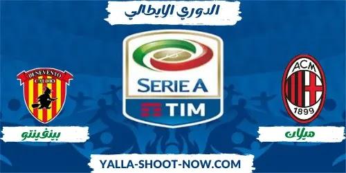 تقرير  مباراة ميلان أمام بينيفينتو في الدوري الايطالي