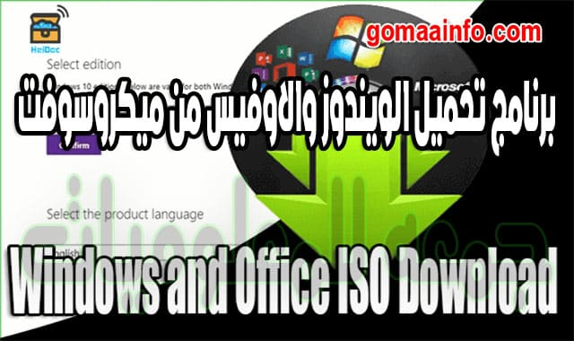 برنامج تحميل الويندوز والاوفيس من ميكروسوفت | Microsoft Windows and Office ISO Download Tool 8.38