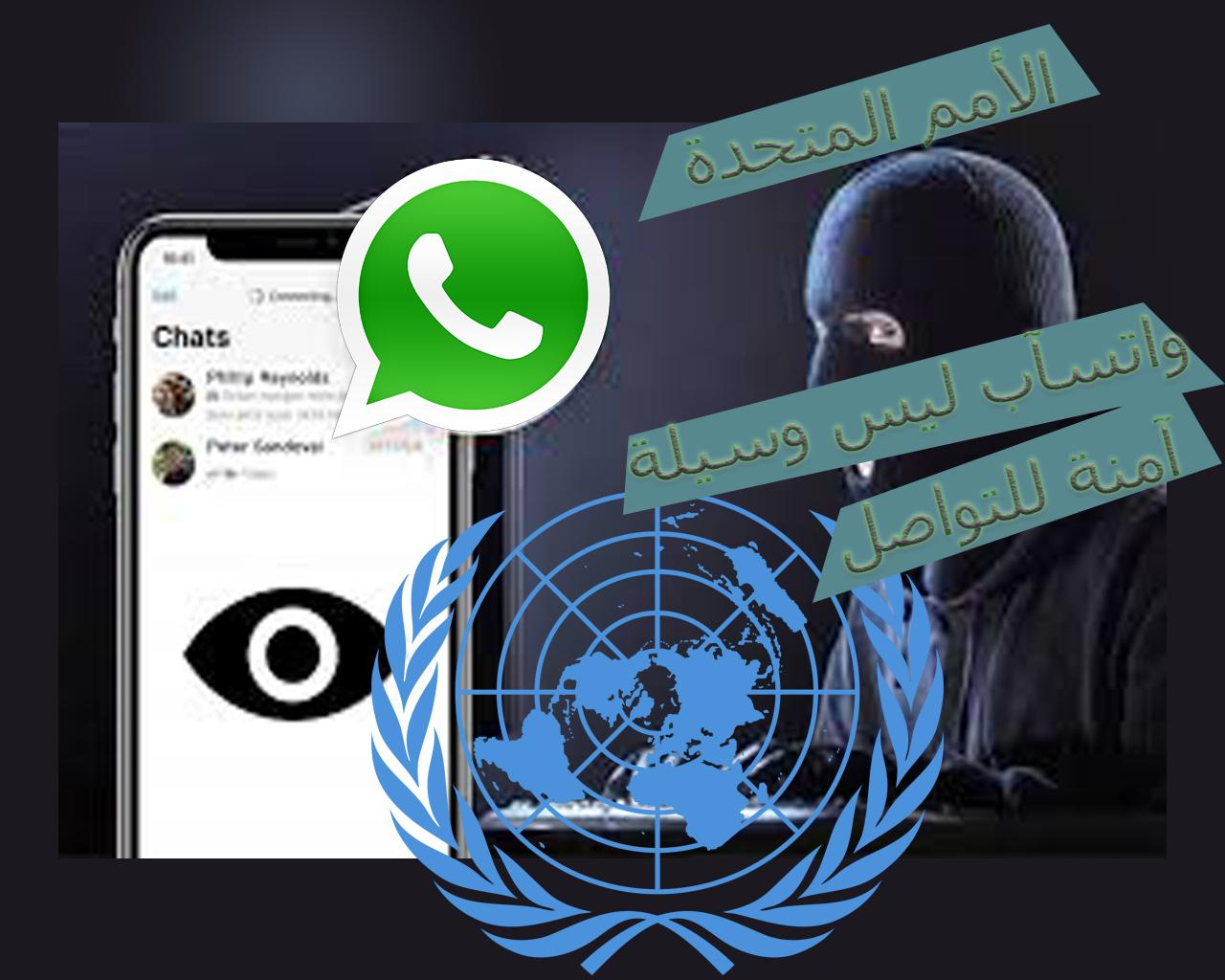 حسب الأمم المتحدة:  تطبيق الدردشة واتس آب ليس وسيلة آمنة للتواصل!