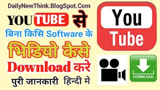 Youtube Se Video Kaise Download Kare Bina Kisi Software Ke? Puri Jankari Hindi Me