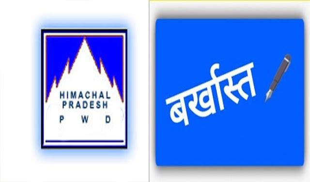 हिमाचल: ठेकेदारों को लाभ पहुंचाने के लिए सरकार को लगाया 200 करोड़ का चूना; 10 अफसर होंगे बर्खास्त