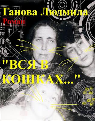 Вся в кошках - роман Гановой Людмилы