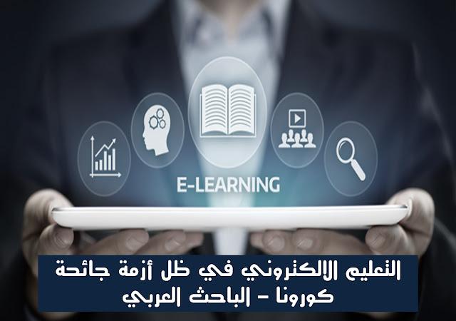 التعليم الالكتروني في ظل أزمة جائحة كورونا – الباحث العربي
