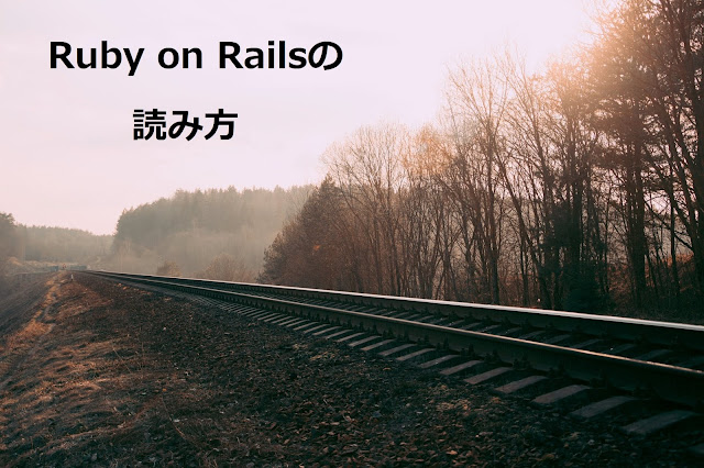 Ruby on Railsの読み方