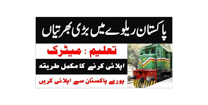 Government Jobs 2021 – Pakistan Railway Jobs 2021