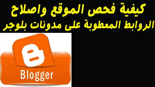 كيفية فحص الموقع واصلاح الروابط المعطوبة على مدونات بلوجر