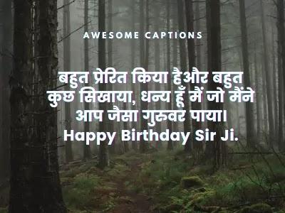 happy birthday dear teacher