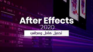 تحميل برنامج adobe after effects 2020 كامل مجانا