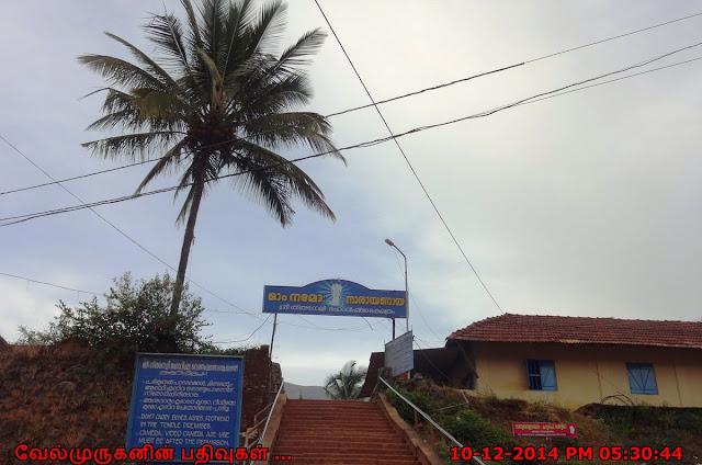 Thirunelli Maha Vishnu Temple