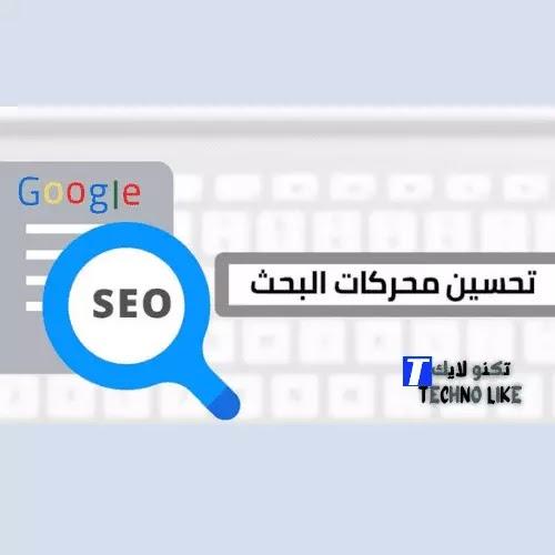 اسباب عدم ظهور موقع الويب الخاص بك في نتائج البحث الاوليSERP