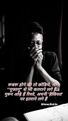 baat nahi karni shayari-5