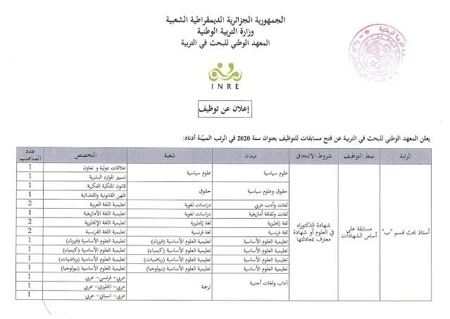 اعلان توظيف في المعهد الوطني للبحث في التربية جانفي 2021
