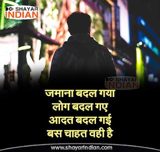 Pyar Bhari Chahat Shayari in Hindi for Girlfriend