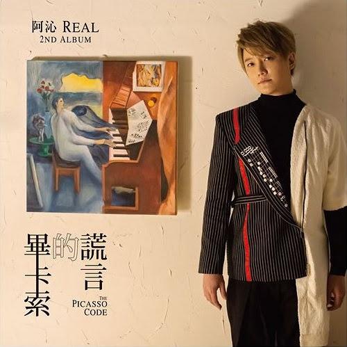 阿沁REAL 2017新專輯《畢卡索的謊言》
