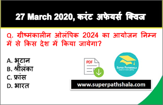 Daily Current Affairs Quiz in Hindi 27 March 2020