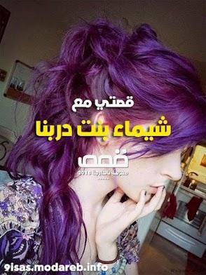 قصتي مع شيماء بنت دربنا