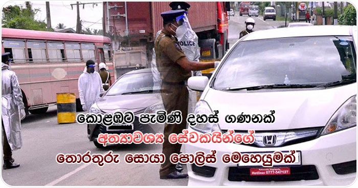 police operation to employees research