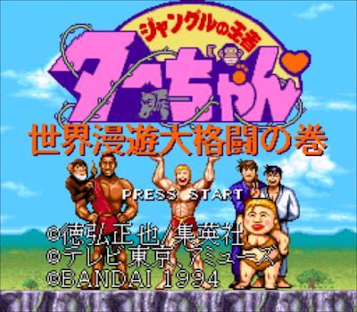 【SFC】秀逗泰山:世界漫遊大格鬥之卷,逗趣搞笑的卡通動作遊戲!