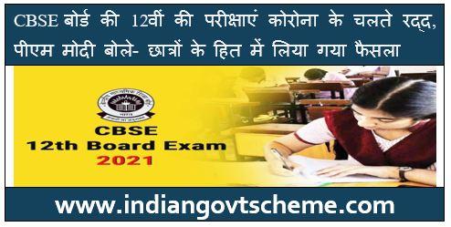 Board Exams cancelled