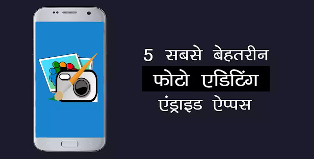 5 best photo editing apps for android in hindi