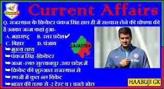 राजस्थान के क्रिकेटर पंकज सिंह हाल ही में सन्यास लेने की घोषणा की है