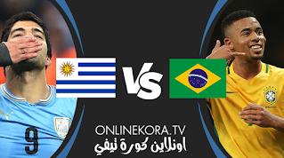 مشاهدة مباراة البرازيل وأوروغواي بث مباشر اليوم 17-11-2020  في تصفيات كأس العالم