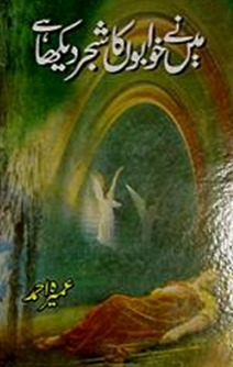 NOVEL UMERA FREE PDF DOWNLOAD BY AHMED KANKAR