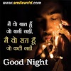 वो रात जो कटी नहीं....