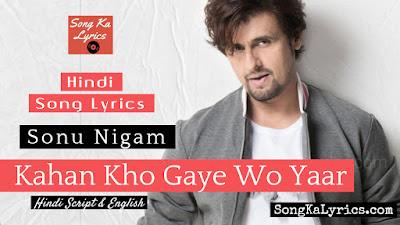 kahan-kho-gaye-wo-yaar-lyrics