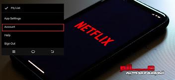 طريقة تغيير كلمة مرور في تطبيق نتفليكس Netflix