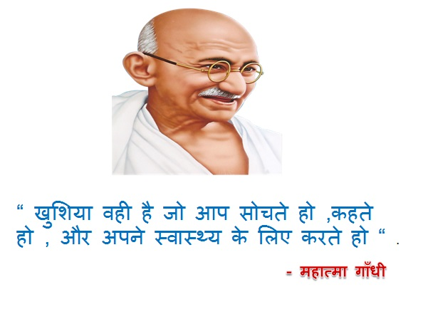 Mahatma Gandhi Quotes In Hindi - 2nd October  2018 Mahatma Gandhi Jayanti
