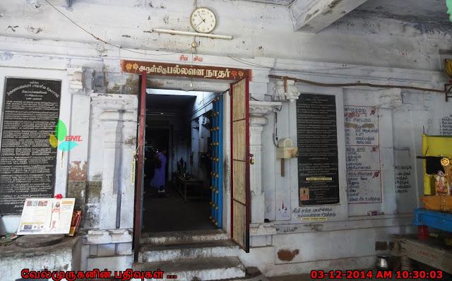Pallavaneecharam Siva Temple