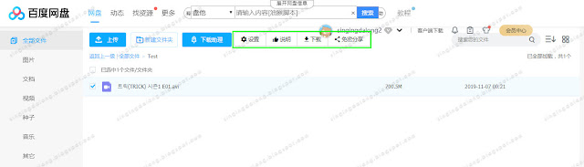 Download-large-files-directly-from-Baidu-web-page
