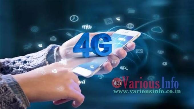 4G - Fourth Generation क्या है ? 3G और 4G में अंतर, चौथी पीढ़ी के लाभ जानिए।