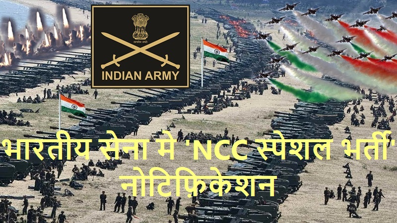 Indian Army jobs 2020