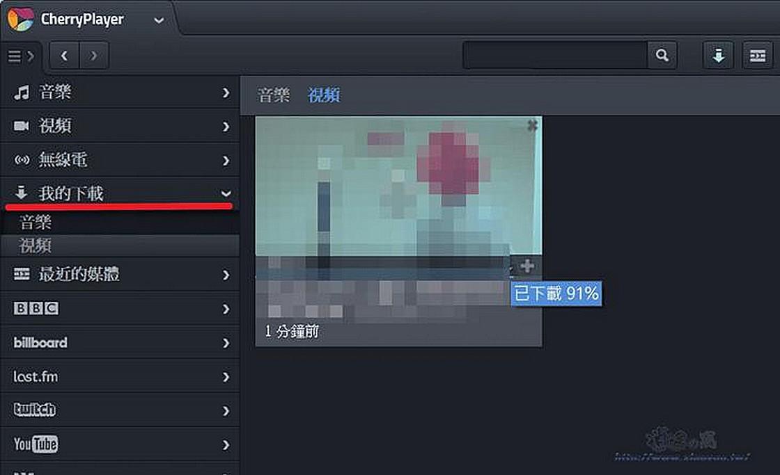 CherryPlayer 支援串流影音、網路廣播的全功能播放器